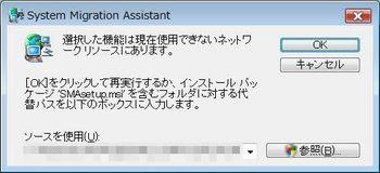 DLG_SystemMigrationAssistant.jpg