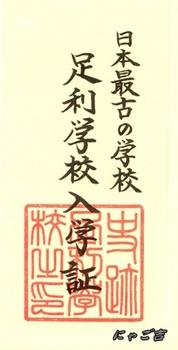 ss入学証_表.jpg